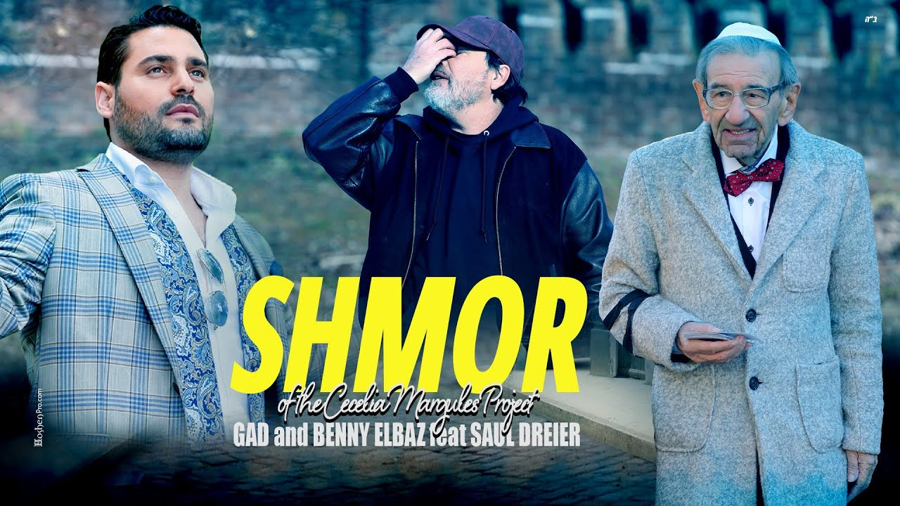 גד ובני אלבז - שמור.  Shmor - Gad and Benny Elbaz feat: Saul Dreier, of the Cecelia Margules Project