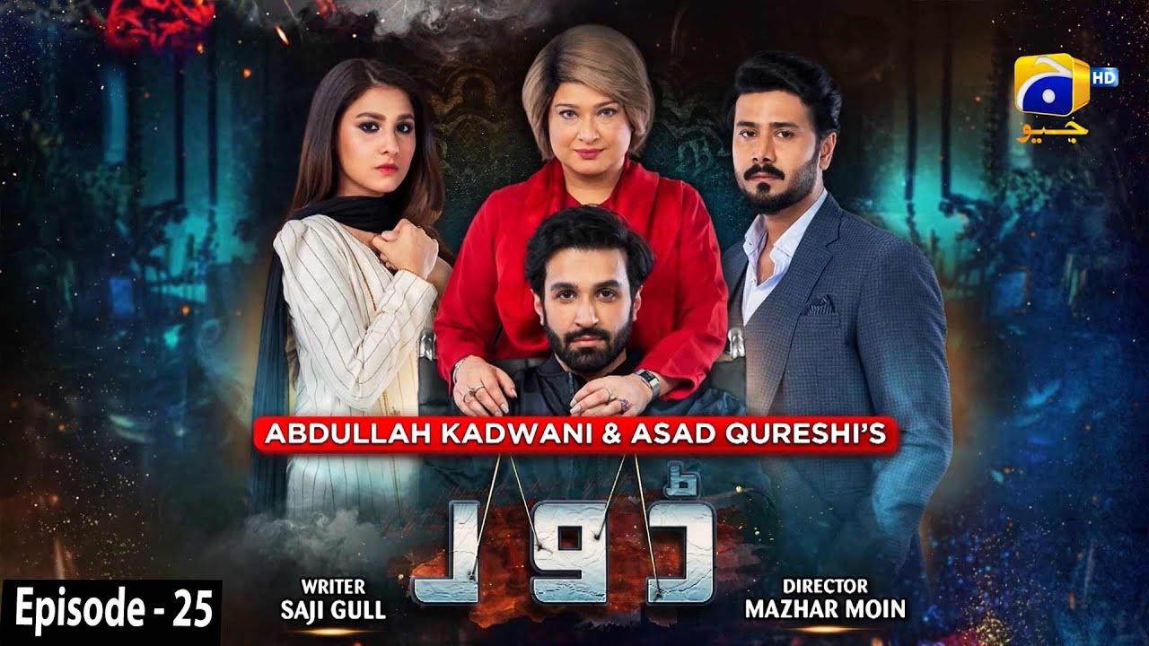 Download Dour - Episode 25 - [Eng Sub] - 28th September 2021 - HAR PAL GEO