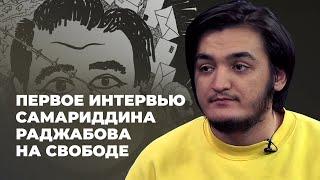 4 месяца в СИЗО, «Московское дело» и фит с Окси. Первое интервью Самариддина Раджабова на свободе