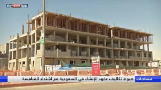 التحديات التي تواجه سوق الإسكان السعودية والانعكاسات الناجمة عن تأخر مستحقات المقاولين