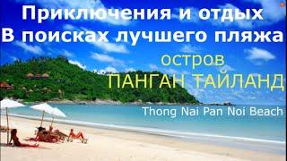 Путешествия и отдых Остров Панган Таиланд Обзор пляжа Тонг Най Пан Ной Thong Nai Pan Noi Beach 2020