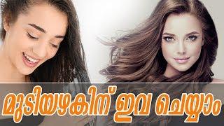 മുടിയഴകിന് ഇവ ചെയ്യാംHealthy kerala | Health tips | Hair care | Hair tips | Hair beauty | Hair
