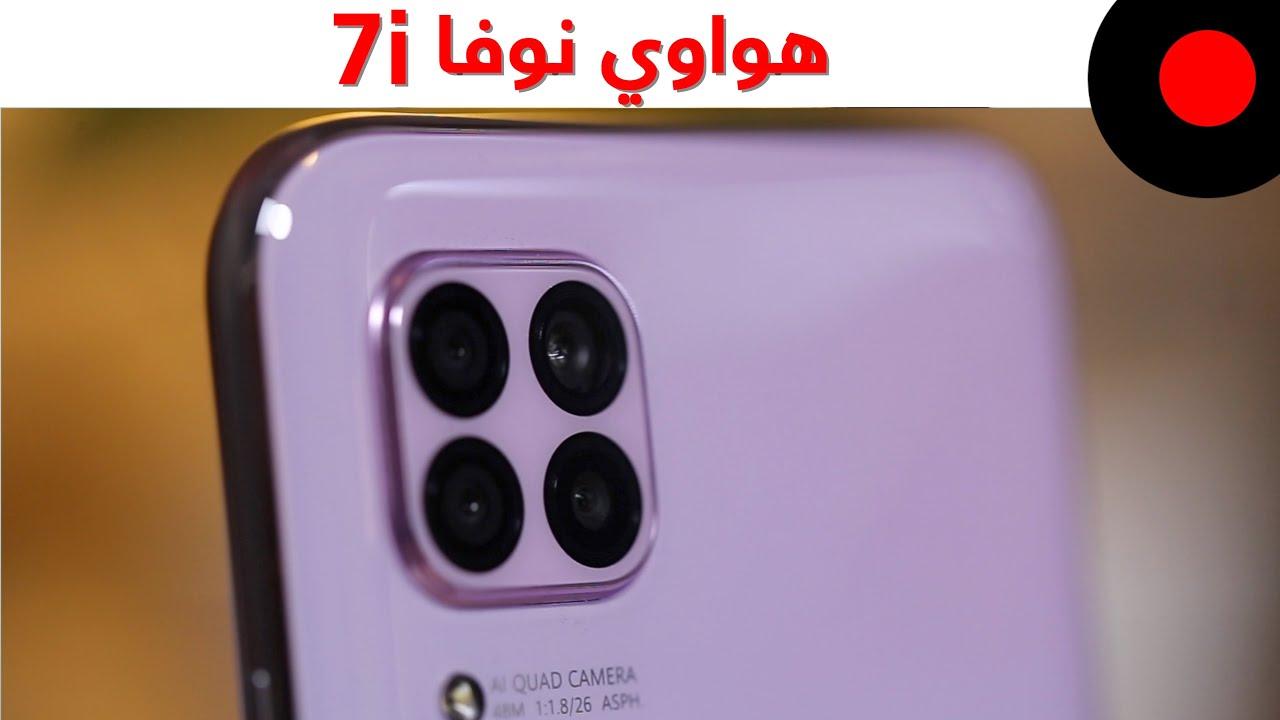 اربع كاميرات خلفية وشحن سريع بقوة 40w هواوي نوفا Huawei Nova 7i Youtube