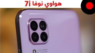 اربع كاميرات خلفية وشحن سريع بقوة 40W ! هواوي نوفا Huawei Nova 7i