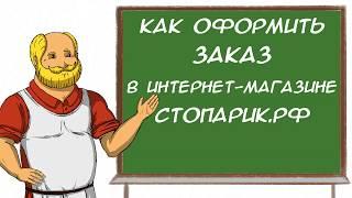 как оформить заказ в интернет-магазине стопарик.рф