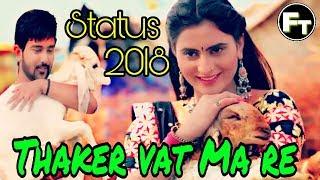 मालधारी वट मा रे 2018 || Whatsapp motivational status || Geeta Rabari Thakar Vase Bharwadona