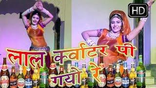 लाल क्वाटर पी गयो रे | Lal Quater Pee Gyo Re | Byan Kaachi Keri | Rakhi Rangeeli | Rajsathani Song