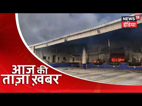 Aaj Ki Taaza Khabar- सुबह की बड़ी खबरें | Top Morning Headlines at 9 AM | News18 India