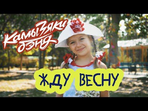 КамызякиБэнд & Дети - Жду весну (Mood Video)