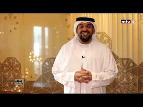 حسين الجسمي يفاجئ اللبنانيين بأغنية بحبك يا لبنان مباشرة على الهواء