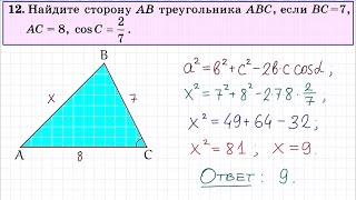 Задание №12 ОГЭ 2016 по математике
