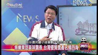 《雙城記》打開兩岸通路!謝龍介為台灣在地農產開疆闢土