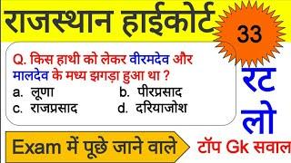 Rajasthan High Court Model Paper // राजस्थान हाईकोर्ट परीक्षा - 2019 // मॉडल पेपर :- 33