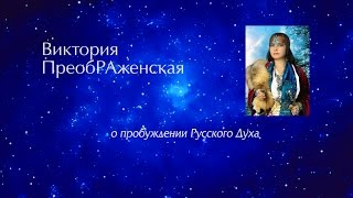Виктория ПреобРАженская о пробуждении Русского Духа