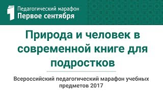 Евгений Рудашевский. Год экологии в библиотеке. Природа и человек в современной книге для подростков