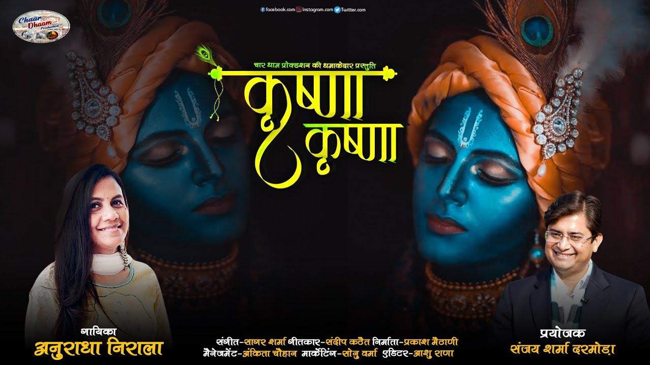 कृष्णा कृष्णा || Krishna Krishna || Anuradha Nirala || Latest Gadwali Bhajan || 2020