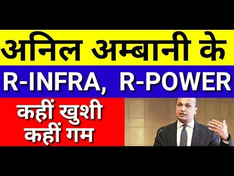 Download अनिल अम्बानी R-INFRA, R-POWER  ( बड़ी ख़बर ) BIG NEWS | Latest Share Market News