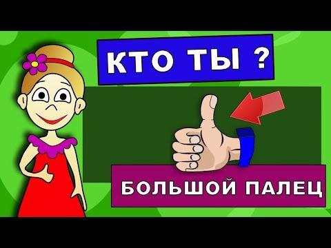 Тест: КТО ТЫ ? расскажет твой большой палец  :) #Тест по пальцу !