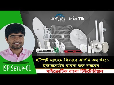 How to Start ISP Services explained & MAKE YOUR OWN INTERNET   Request Video Part-01
