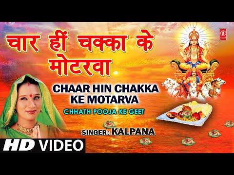 Chaar Hi Chakka Ke Motarva Bhojpuri Chhath Geet [Full Video] I Chhath Pooja Ke Geet