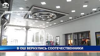 ОШ: из Москвы вернулись соотечественники - Новости Кыргызстана