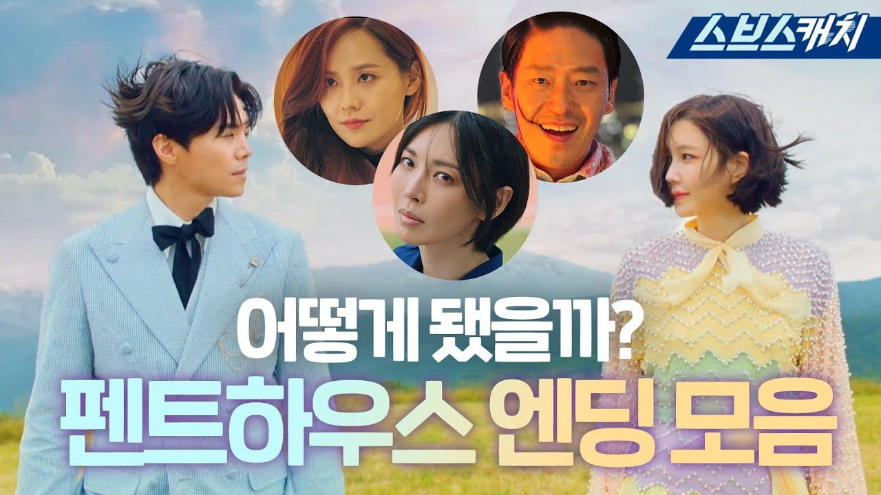 Download 펜트하우스 캐릭터별 최후 엔딩만 모아봄,, 진짜 아직도 엔딩 소름ㄷㄷ💦 #펜트하우스3 #SBScatch