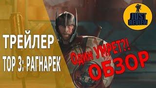 """ОБЗОР ТИЗЕР-ТРЕЙЛЕРА ФИЛЬМА """"ТОР 3:РАГНАРЕК"""""""