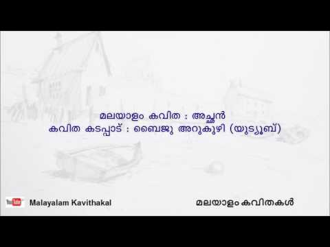 Achan Malayalam Kavitha with Lyrics | അച്ഛൻ മലയാളം കവിത
