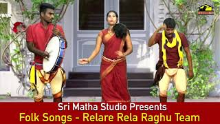 Vakita Pusinayi Vadambaralu || Folk Song by Raghu Team || Relare Rala || MusicHouse27