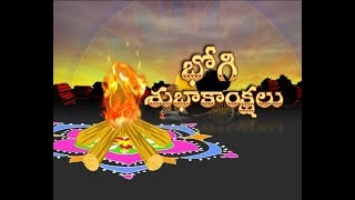 Importance of Bhogi | First Day of Makar Sankranti Festival