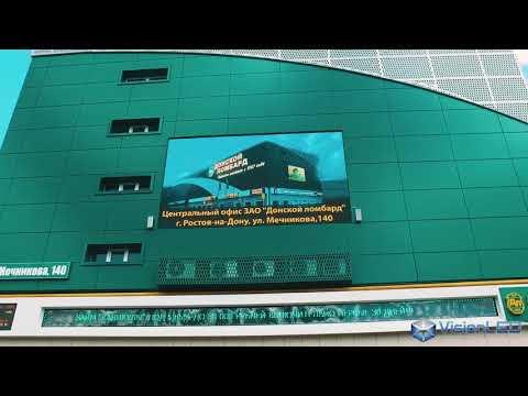 LED экран Ростов-на-Дону, ул. Мечникова 140 Донской ломбард