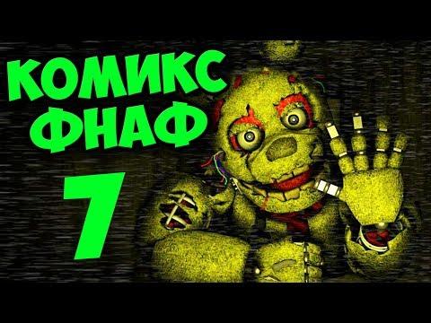 КОМИКС FNAF 3 ► Five Nights At Freddy's # 7