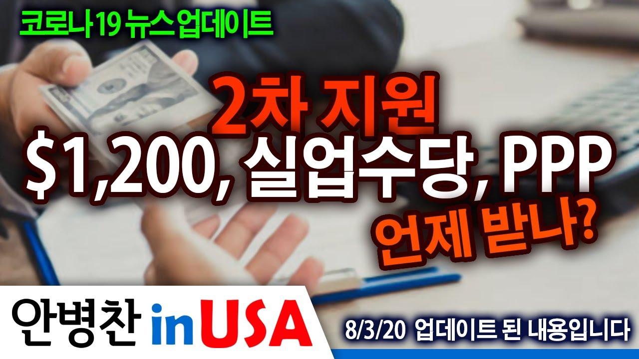 [안병찬 in USA : 코로나19 뉴스 업데이트]  1,200 달러, 2차 실업수당 , 2차 PPP 언제 받을 수 있을까?