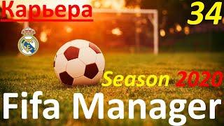 Реал Мадрид Эйбар Ла Лига Fifa Manager Season 2020 Карьера за Реал Мадрид День 34
