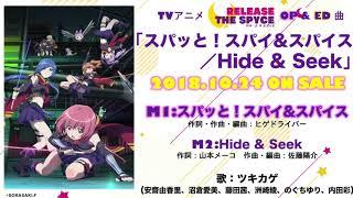 TVアニメ【RELEASE THE SPYCE】オープニング曲「スパッと!スパイ&スパイス」試聴Ver