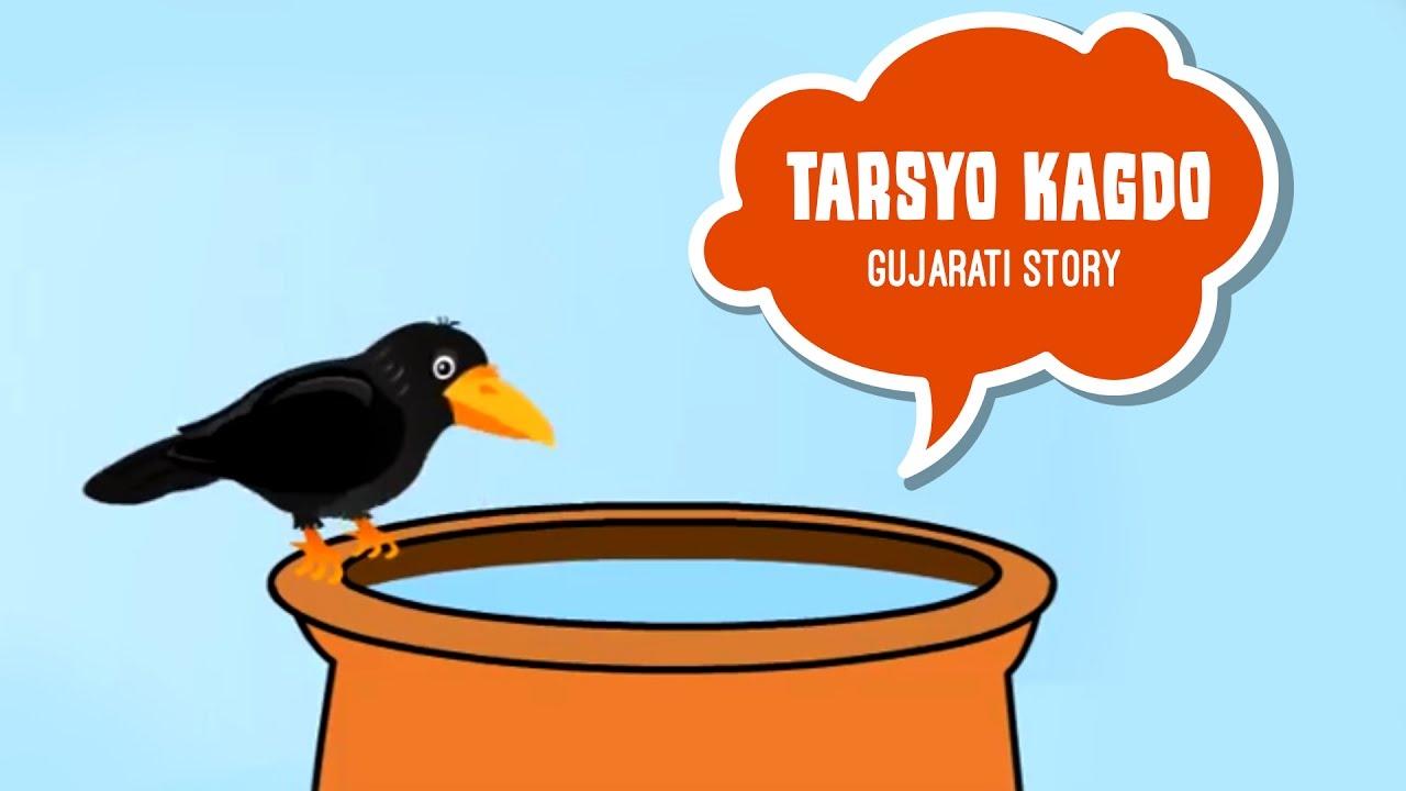Tarsyo Kagdo (Thirsty Crow) - Gujarati Story | Gujarati Cartoon | Gujarati  Kids Varta