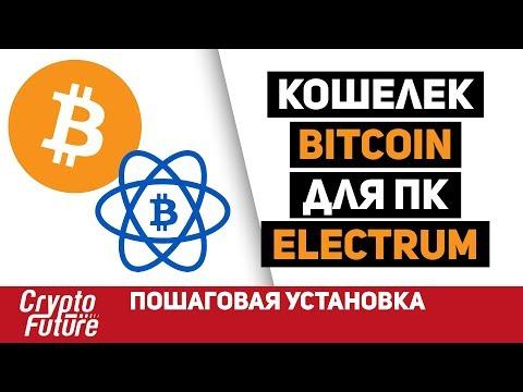 Надежный кошелек BITCOIN (БИТКОИН BTC) для ПК - Electrum. Пошаговая установка. Криптовалюта.