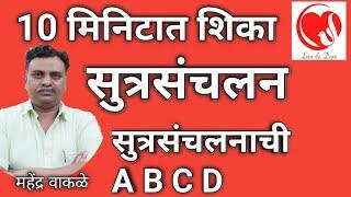 how to do anchoring in marathi |sutrasanchalan kase karave| सुत्रसंचलनाची ABCD | तंत्र सुत्रसंचलनाचे