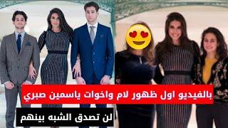 عائلة ياسمين صبري لأول مرة مامتها واخواتها مفاجاة بالفيديو
