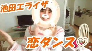 【関連動画】!!注目!! 池田エライザ 激かわサンタ https://www.yout...