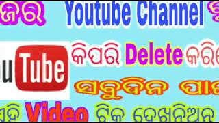 Odia// How to delete your youtube channel on android mobile in odia