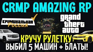 🔥CRMP Amazing RolePlay  -  КРУЧУ РУЛЕТКУ НА 600 РУБЛЕЙ | ВЫБИЛ 5 МАШИН + БЛАТ НОМЕРА!#1047