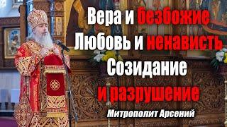 Проповедь митр. Арсения в день Собора новомучеников и исповедников Церкви Русской 7.2.21 г.