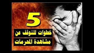 5 خطوات فعالة لمنع نفسك من مشاهدة المحرمات !!