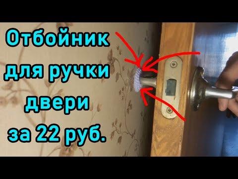 Заглушка для двери с AliExpress. Обзор и тест