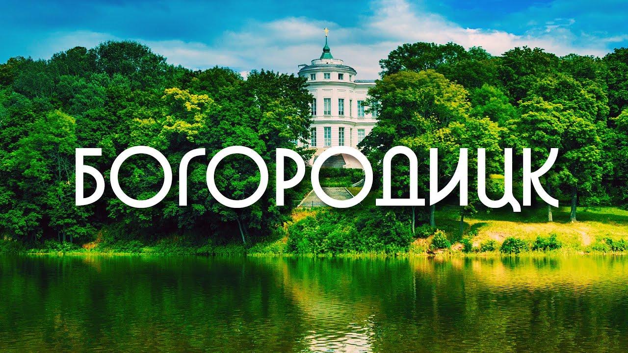 Путешествие по России -  БОГОРОДИЦК / парк в Богородицке, Тульская область