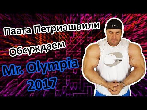 Olympia 2017 Bodybuilding. Обсуждаем с Паатой Петриашвили