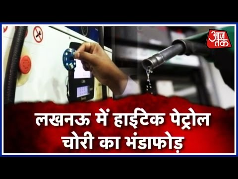 Aaj Tak's Sting Operation Exposes Over 8 Fraudulent Petrol Bunks In Lucknow