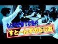 SixTONES【さらなるカオス!】YouTubeでラジオ番組やってみた!