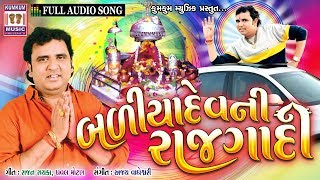 New Pravin Luni Song 2018 I Baliyadev Ni Rajgaadi I Gujarati Devotional Song I Bhajan